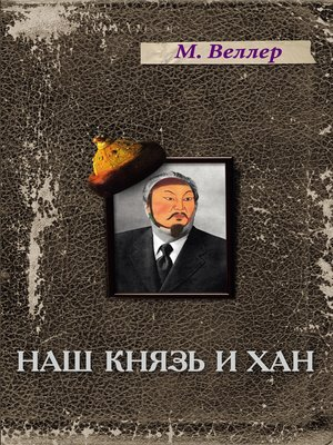 cover image of Наш князь и хан