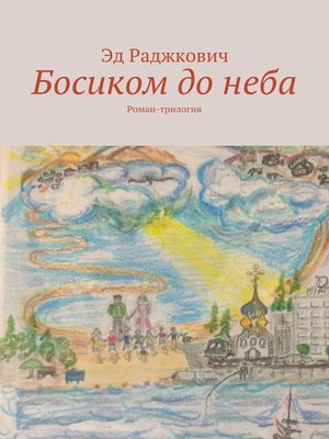 cover image of Босиком донеба. Роман-трилогия