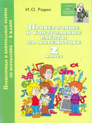 cover image of Контрольные и проверочные работы по математике. 2 класс