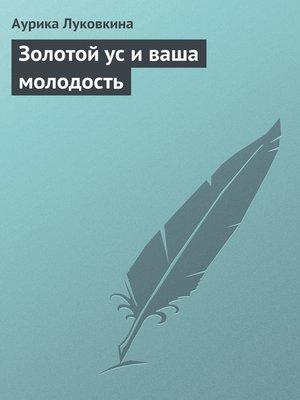 cover image of Золотой ус и ваша молодость