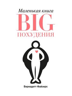 cover image of Маленькая книга BIG похудения