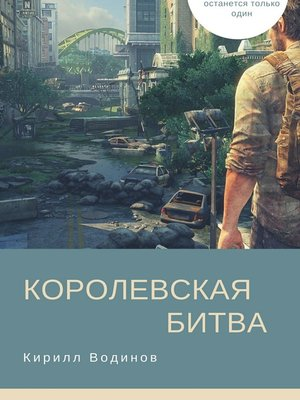 cover image of Королевская битва