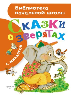 cover image of Сказки о зверятах (сборник)