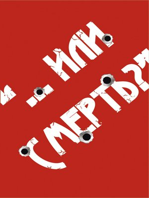 cover image of «...Или смерть?» Дворовый Катехизис Русского человека
