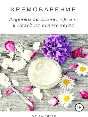 cover image of Кремоварение. Рецепты домашних кремов и мазей на основе воска