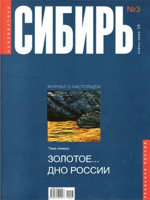 cover image of Неизвестная Сибирь №3