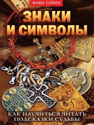 cover image of Знаки и символы. Как научиться читать подсказки судьбы