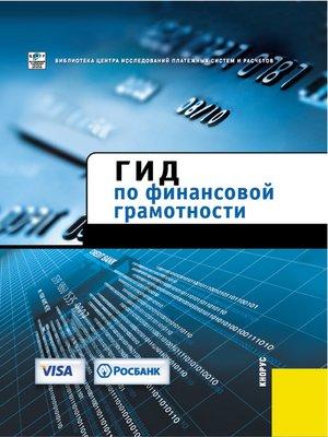 cover image of Гид по финансовой грамотности