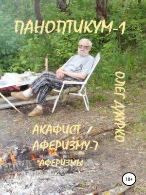 cover image of Паноптикум-1. Акафист аферизму-7. Аферизмы