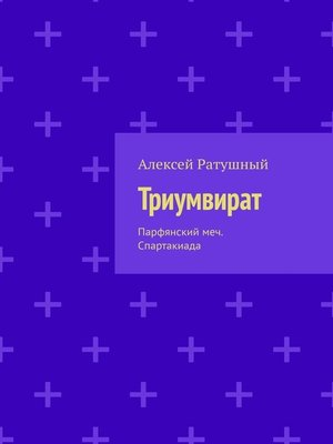 cover image of Триумвират. Парфянский меч. Спартакиада