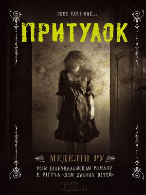 cover image of Притулок