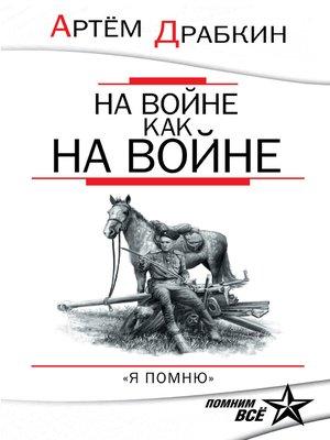 cover image of На войне как на войне. «Я помню»