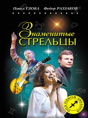 cover image of Знаменитые Стрельцы