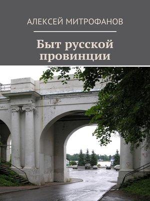 cover image of Быт русской провинции