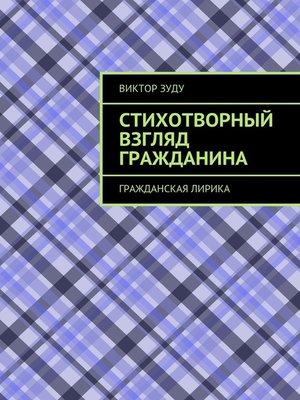 cover image of Стихотворный взгляд гражданина. Гражданская лирика