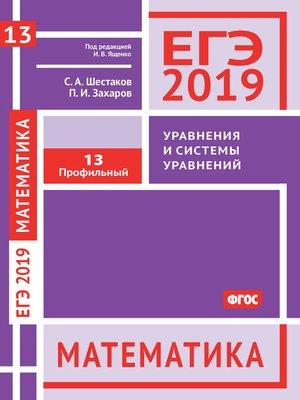 cover image of ЕГЭ 2019. Математика. Уравнения и системы уравнений. Задача 13 (профильный уровень)