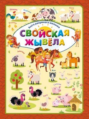 cover image of Свойская жывёла