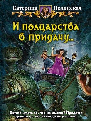 cover image of И полцарства в придачу...