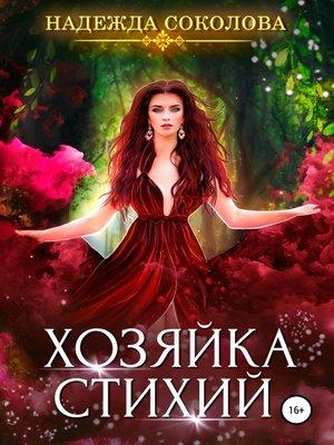 cover image of Хозяйка стихий