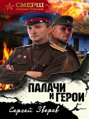 cover image of Палачи и герои