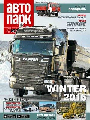 cover image of Автопарк – 5 Колесо 02-2016