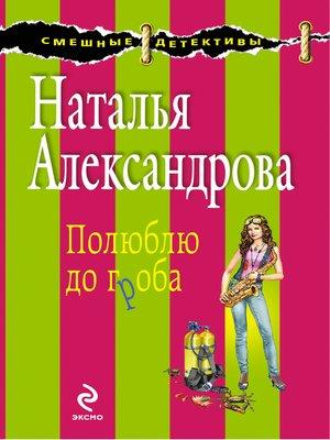 cover image of Полюблю до гроба