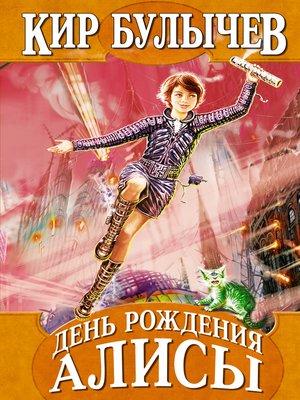 cover image of День рождения Алисы