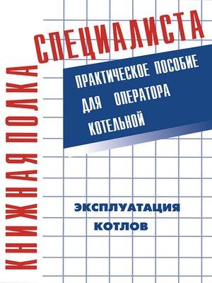 cover image of Эксплуатация котлов. Практическое пособие для оператора котельной
