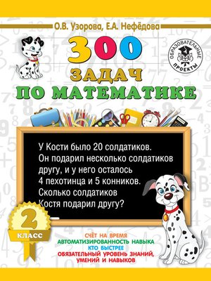 cover image of 300 задач по математике. 2 класс
