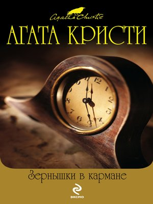 cover image of Зернышки в кармане