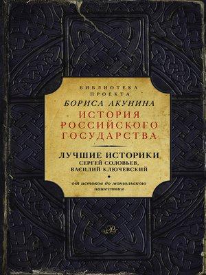 cover image of Лучшие историки