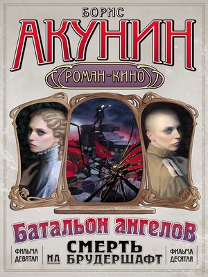 cover image of Операция «Транзит»