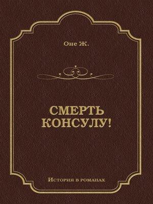 cover image of Смерть консулу!