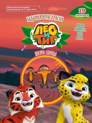 cover image of Лео и Тиг. Шкура Солнца. Задания и раскраски