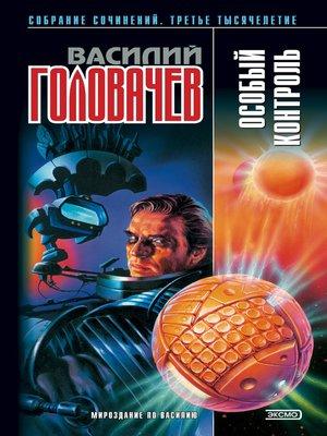 cover image of Особый контроль