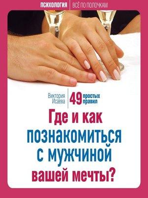 cover image of Где и как познакомиться с мужчиной вашей мечты? 49 простых правил