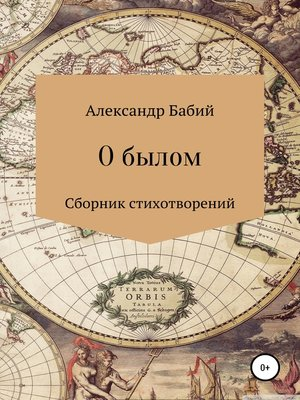 cover image of О былом...