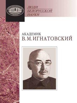 cover image of Академик В. М. Игнатовский. Документы и материалы