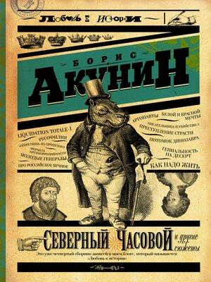 cover image of Северный Часовой и другие сюжеты