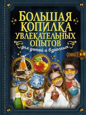 cover image of Большая копилка увлекательных опытов для детей и взрослых