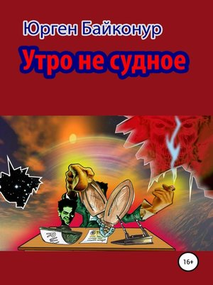 cover image of Утро не судное