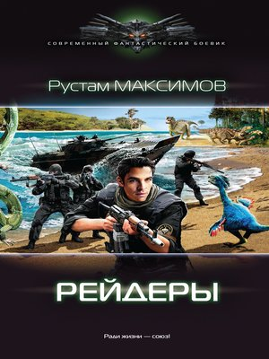 cover image of Рейдеры