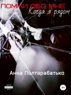 cover image of Помни обо мне. Когда я рядом
