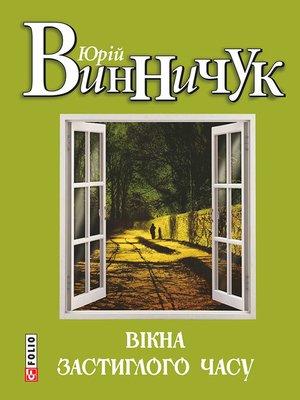 cover image of Вікна застиглого часу