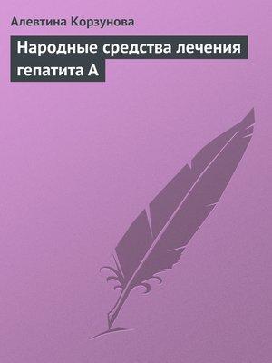 cover image of Народные средства лечения гепатита А