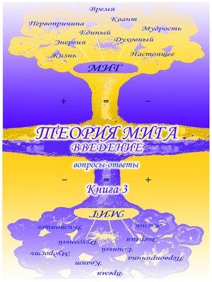 cover image of Учебник развития сознания. Вопросы и ответы. Книга 3. Теория мига. Введение