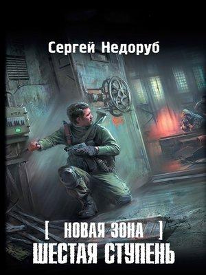 cover image of Шестая ступень