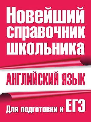 cover image of Английский язык. Для подготовки к ЕГЭ