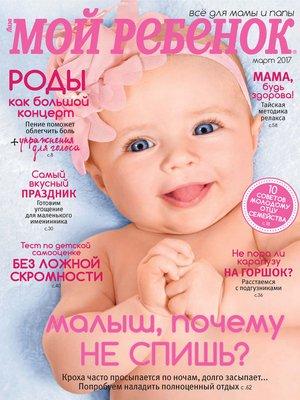 cover image of Журнал «Лиза. Мой ребенок» №03/2017