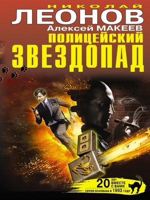 cover image of Полицейский звездопад (сборник)